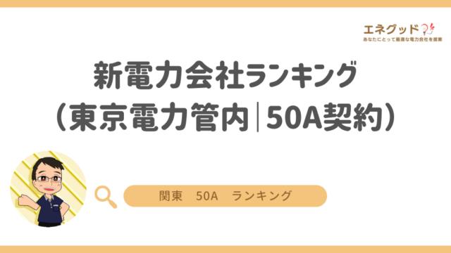 新電力会社ランキング(東京電力管内|50A契約)