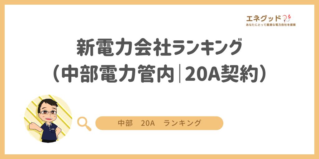 新電力会社ランキング(中部電力管内 20A契約)