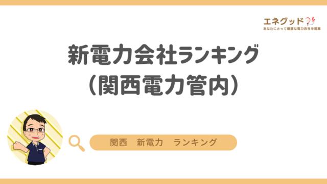 新電力会社ランキング(関西電力管内)