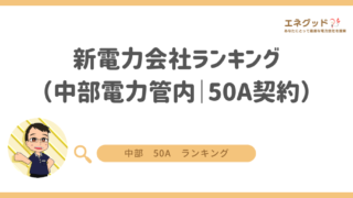 新電力会社ランキング(中部電力管内|50A契約)