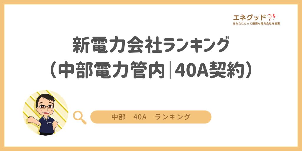 新電力会社ランキング(中部電力管内|40A契約)