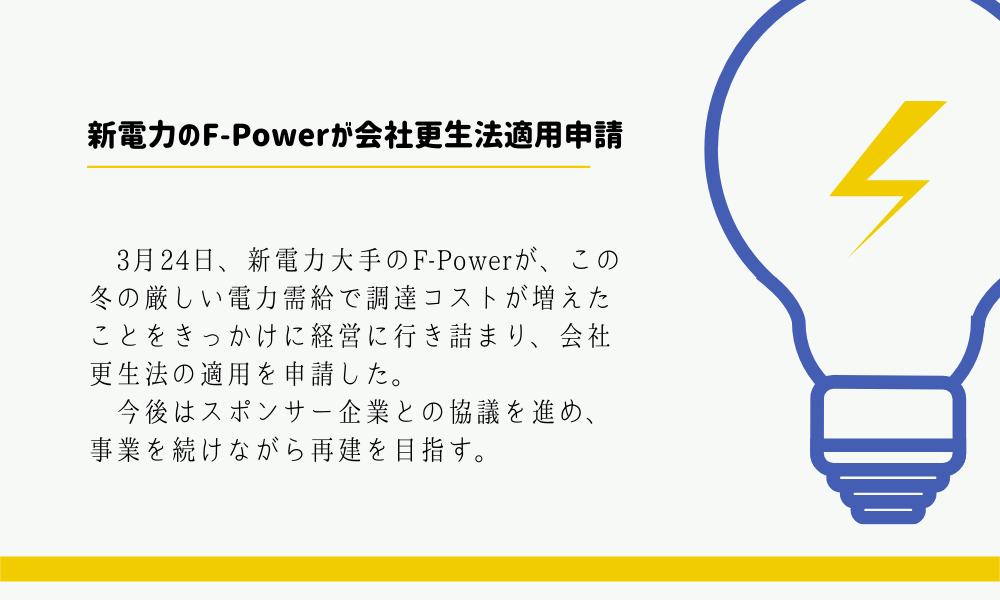新電力のF-Powerが会社更生法適用申請
