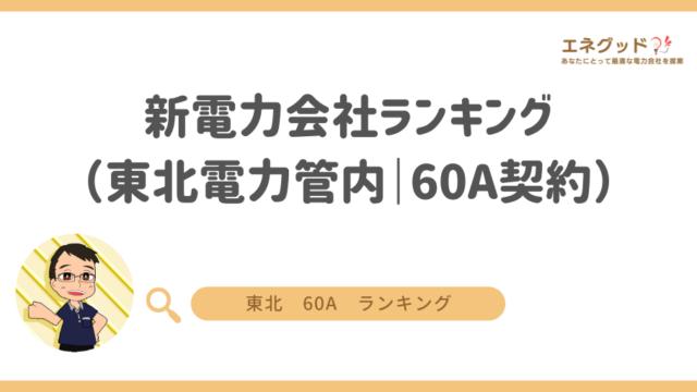 新電力会社ランキング(東北電力管内|60A契約)