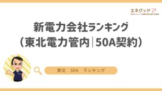 新電力会社ランキング(東北電力管内 50A契約)
