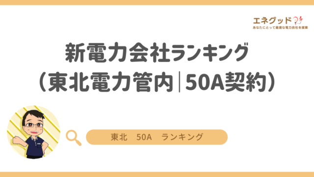 新電力会社ランキング(東北電力管内|50A契約)