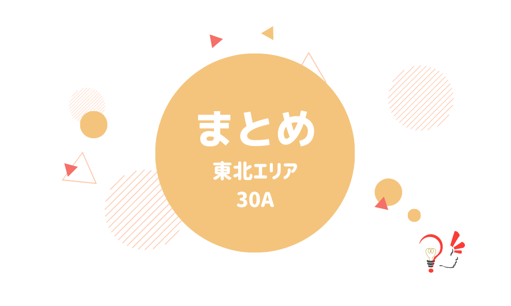 まとめ(東北エリア 30A)