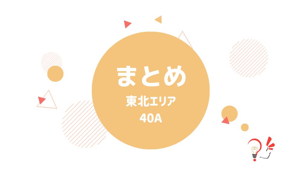 まとめ(東北エリア 40A)