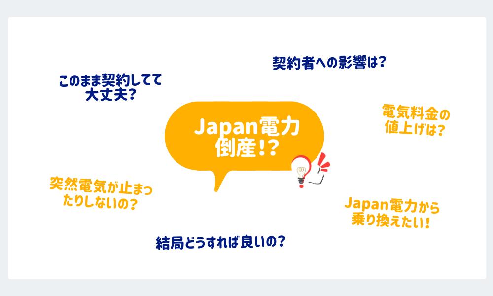 Japan電力倒産!?