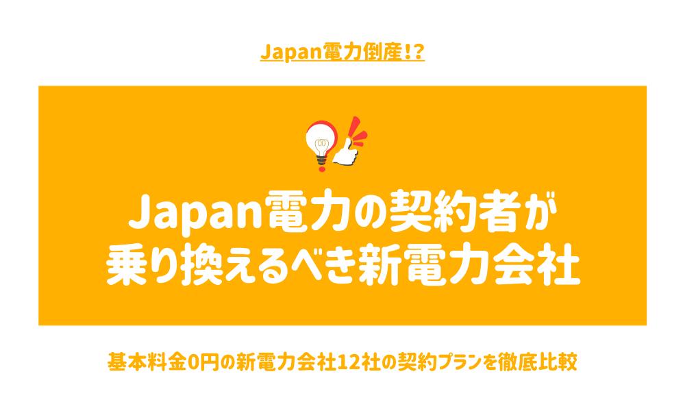 Japan電力の契約者が乗り換えるべき新電力会社