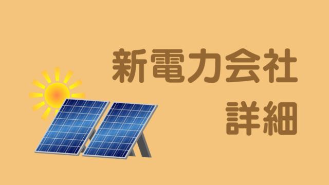 新電力会社詳細