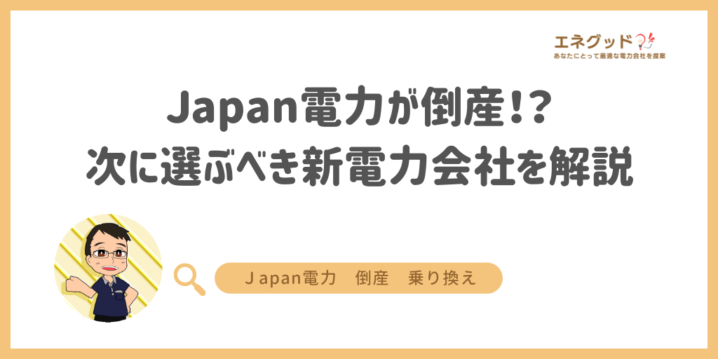 Japan電力が倒産!?次に選ぶべき新電力会社を解説