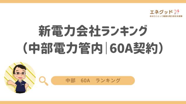 新電力会社ランキング(中部電力管内|60A契約)