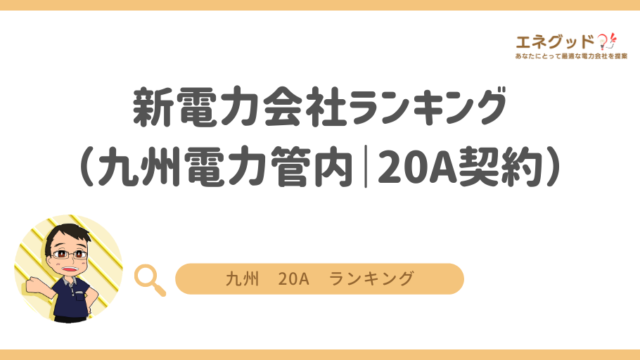 新電力会社ランキング(九州電力管内|20A契約)