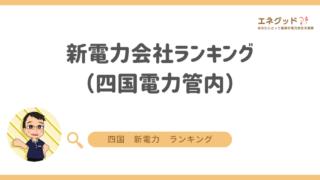 新電力会社ランキング(四国電力管内)