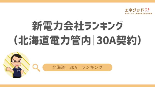 新電力会社ランキング(北海道電力管内|30A契約)