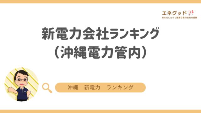 新電力会社ランキング(沖縄電力管内)