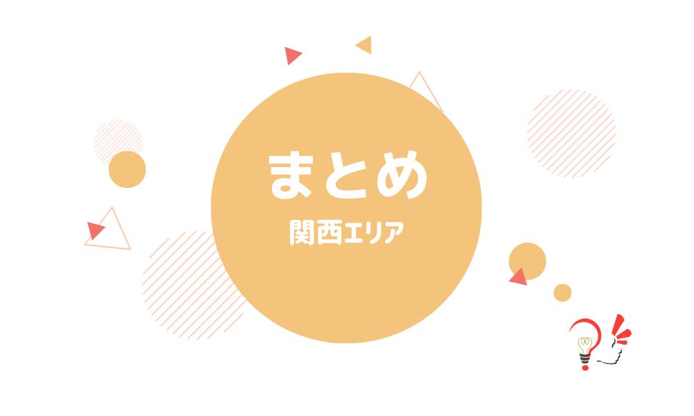 まとめ(関西エリア)
