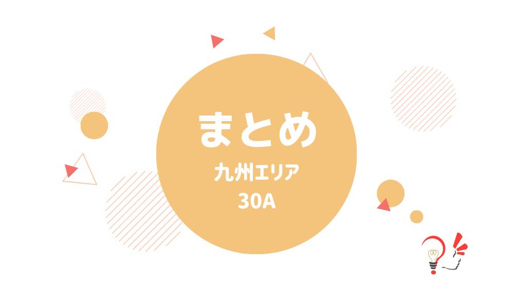 まとめ(九州エリア 30A)